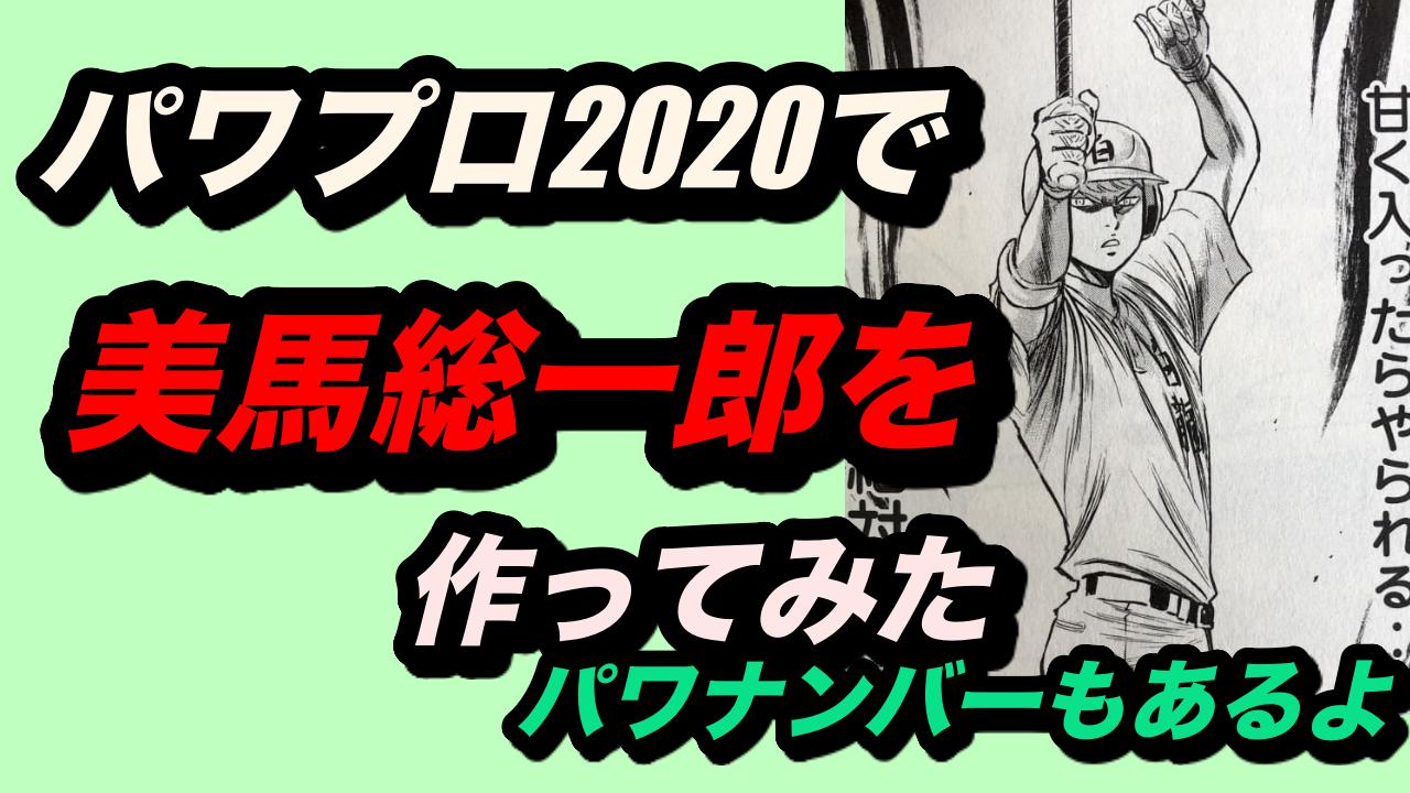 イチロー パワプロ 2020